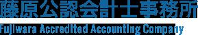 大阪で経営セミナーは、経営幹部の教育に強い藤原公認会計士事務所